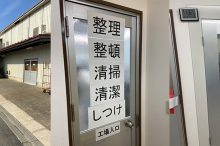 武田ハム 香取工場